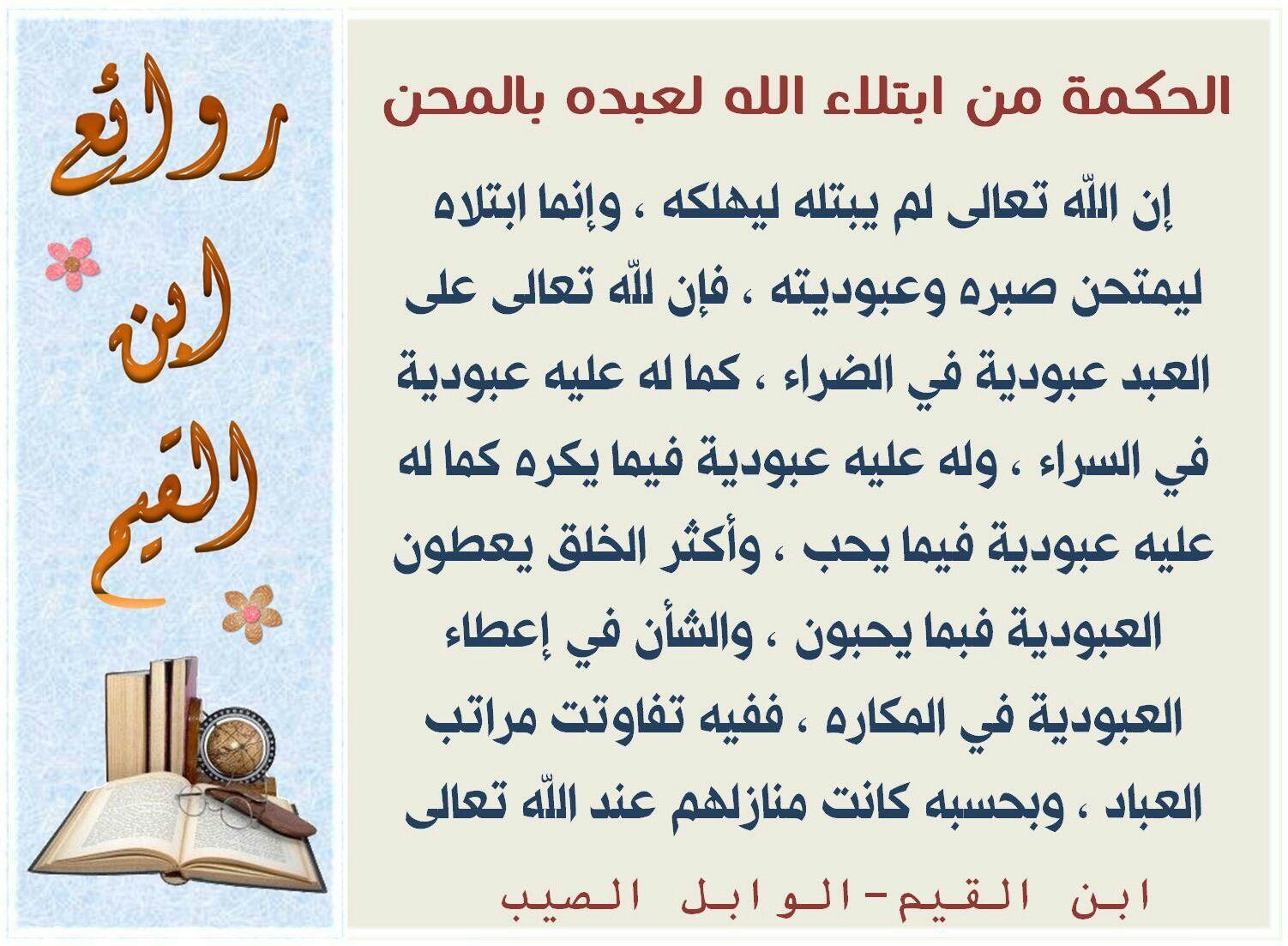الابتلاء و الرضا بالقدر Bullet Journal Arabic Quran