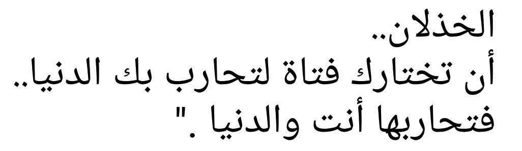 قد تحصل للجنسين امرأة او رجل ويبقى الخذلان نفسه لكن وقعه على المرأة اشد Beautiful Arabic Words Arabic Words Words