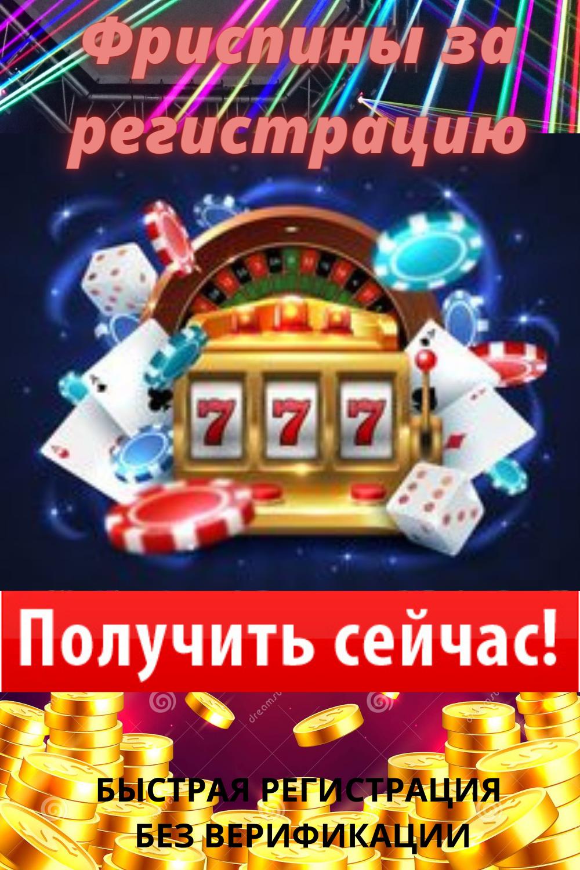 Получи деньги за регистрацию в казино игровые автоматы keks играть бесплатно