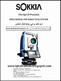 Sokkia Total Station Urdu Manual User Guide PDF in 2019 | Sokkia