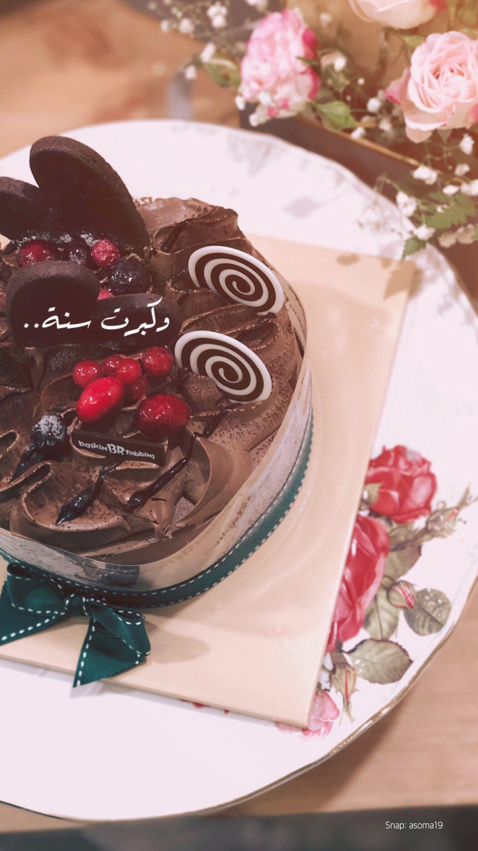 Pin By Hanan On يوميات Birthday Girl Quotes Happy Birthday To Me Quotes Birthday Qoutes