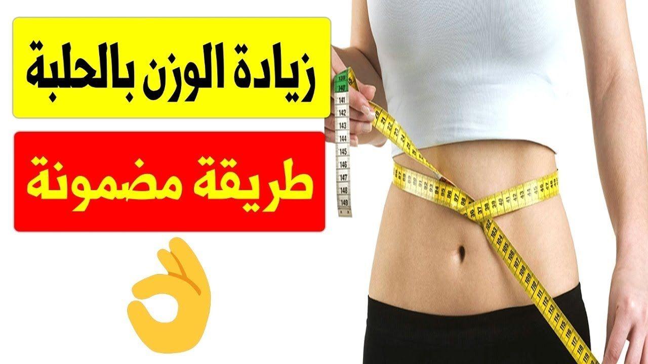 الحلبة لزيادة الوزن بسرعة وصفات لزياده الوزن في اسبوع الحلبة للتسمين Person Personalized Items