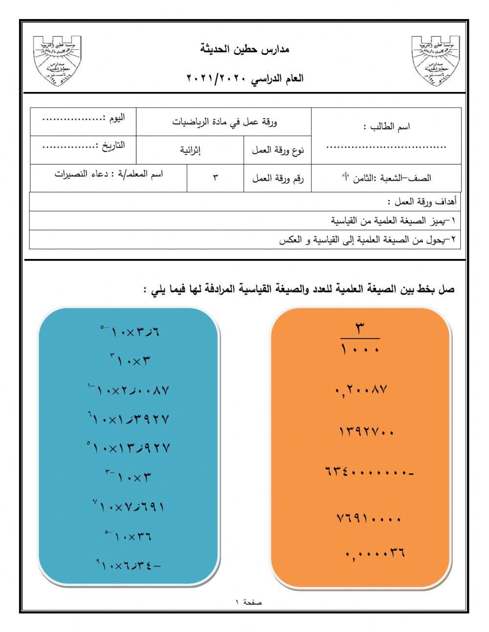 الصيغة العلمية و القياسية Worksheet Your Teacher Workbook My Teacher