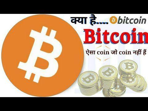 Bitcoin cryptocurrency in hindi