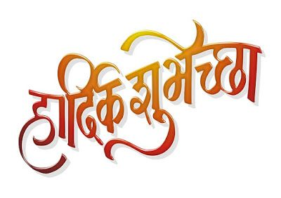 Marathi Text Hardik Shubhechha   Freebek   1   Marathi ... Vadhdivas Chya Hardik Shubhechha Hd
