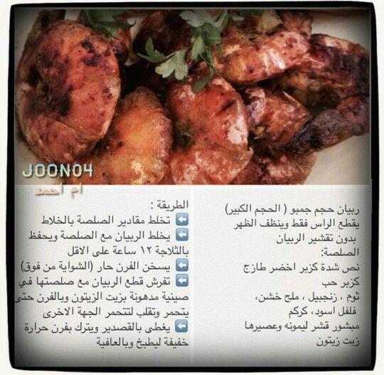 روبيان Cooking Food Recipes