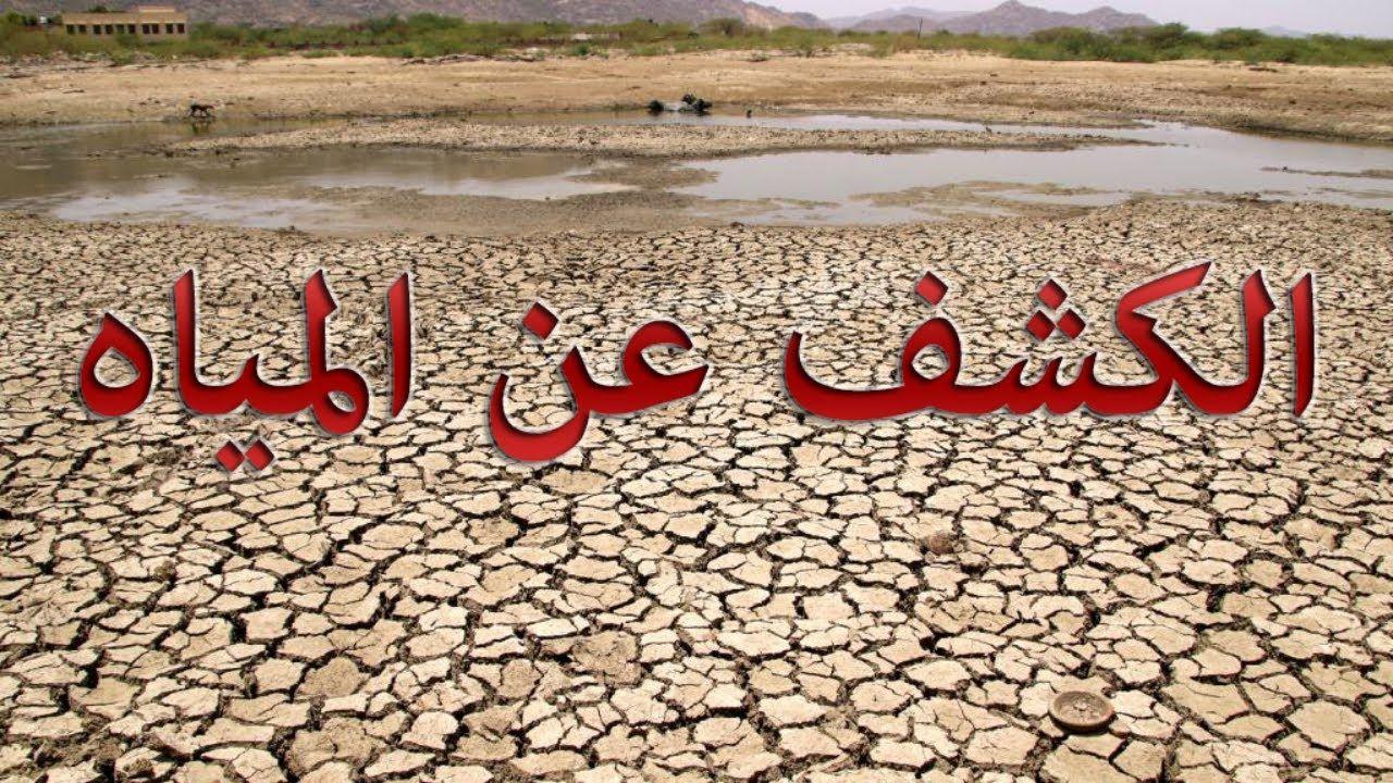 نوتيتيا الكشف عن المياه شركة مياه الشرب بحث عن المياه Arabic Calligraphy Calligraphy Art