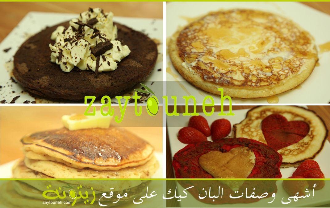 اشهى وصفات البان كيك من زيتونة Food Breakfast Pancakes