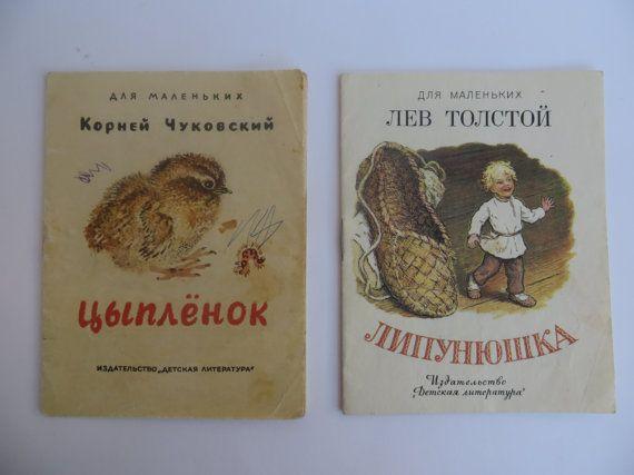 Set of 2 soviet pocket children's books. Russian writers. Leo Tolstoy. Chukovsky. USSR vintage books. Soviet vintage. Book illustrations