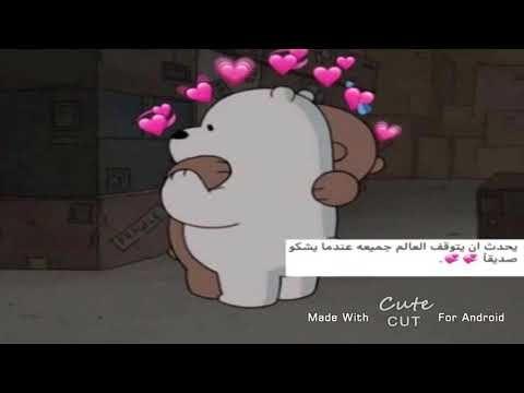 حالات واتس اب عن الصداقه تصميم بدون حقوق Youtube Arabic Quotes Coffee Love Quotes Love Smile Quotes
