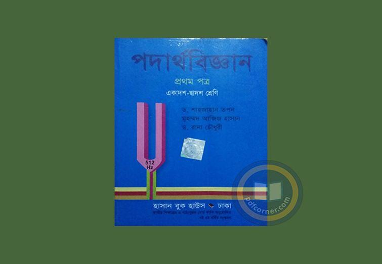 hsc physics 1st paper book