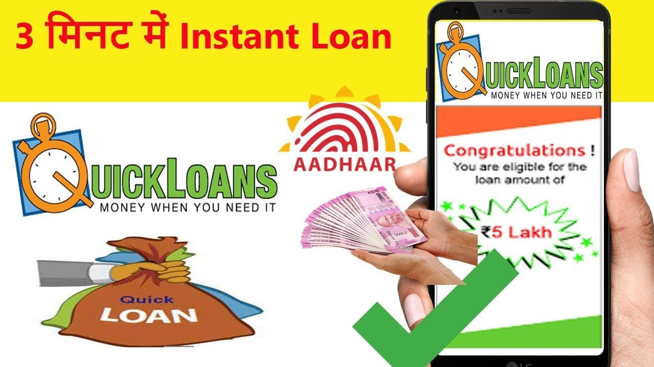 Instant Personal Loan Loan Easily Without Salary Slip Apply Online Personal Loans Personal Loans Online Aadhar Card