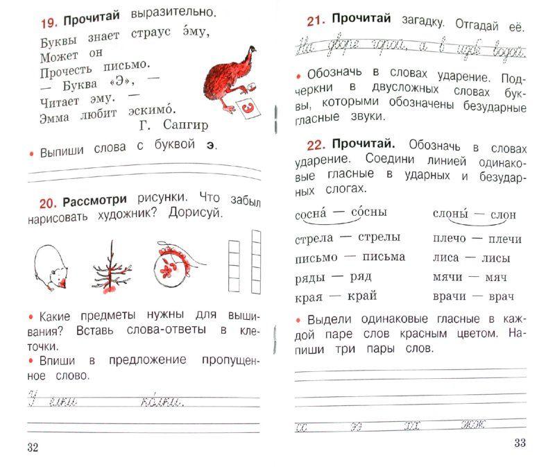 Списать поскаски для русского языка первый класс