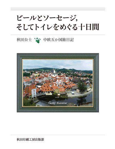biirutosouseijisositetoirewomegurutoukakann (wagatabiji) (Japanese Edition) by akita kohji. $3.54. Publisher: akitainsatukouboshupanbu; biirutosouseijisositetoirewomegurutoukakann edition (February 25, 2013). 52 pages