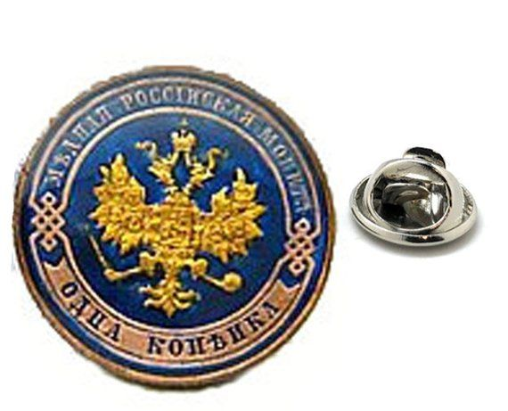 Enamel Pin Russian Ruble Coin Lapel Pin Tie Tack Collector