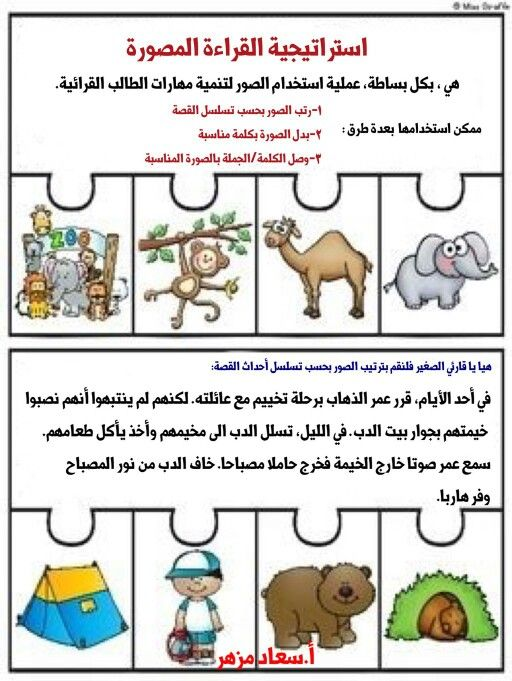 pin by soad mizher on reading fluency learning arabic english reading. Black Bedroom Furniture Sets. Home Design Ideas
