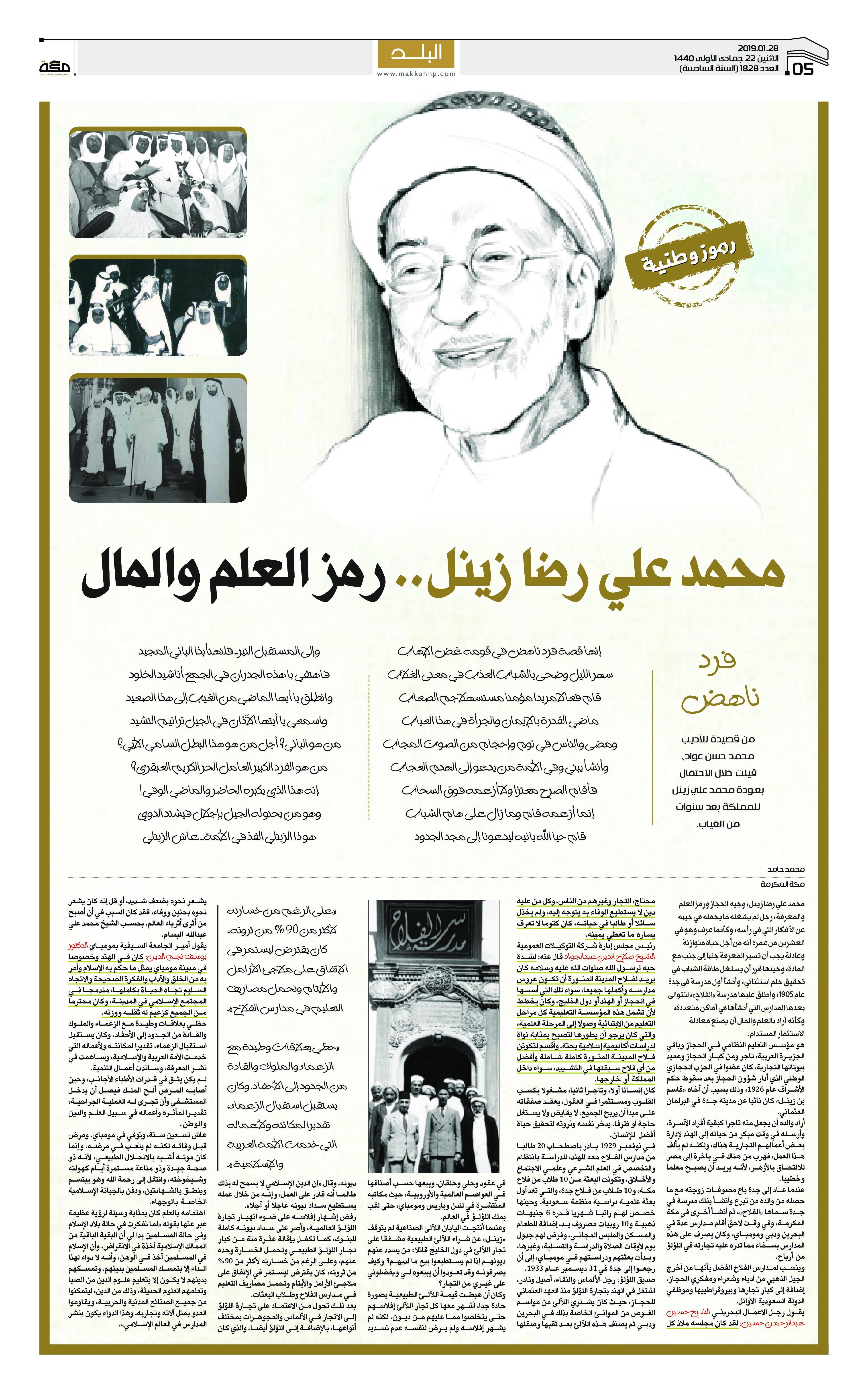 محمد علي رضا زينل رمز العلم والمال صحيفةـمكة انفوجرافيك تحقيقات Infographic Historical Figures Poster