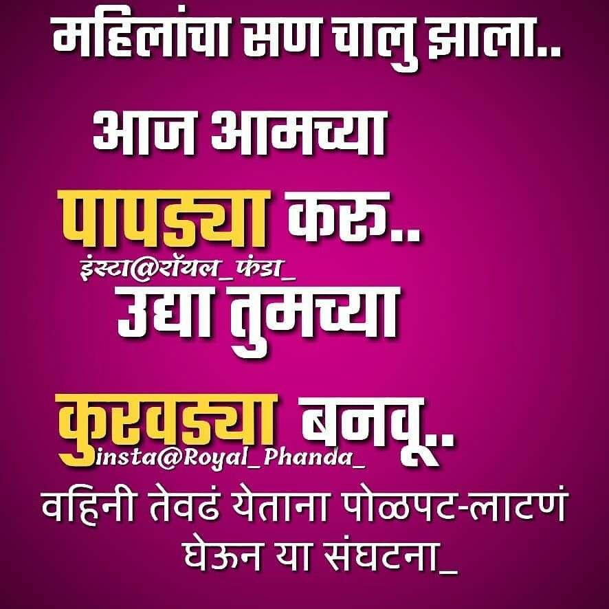 Pin By Appa Jadhav On Marathi Quotes Marathi Quotes Quotes