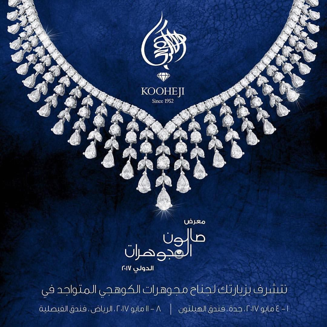 Koohejij At Jewellery Salon Exhibition 2017 The Most Luxurious Exhibition In Saudi Arabia It Is An Annual Exhibitions That Ta Diamond Necklace Diamond Jewelry