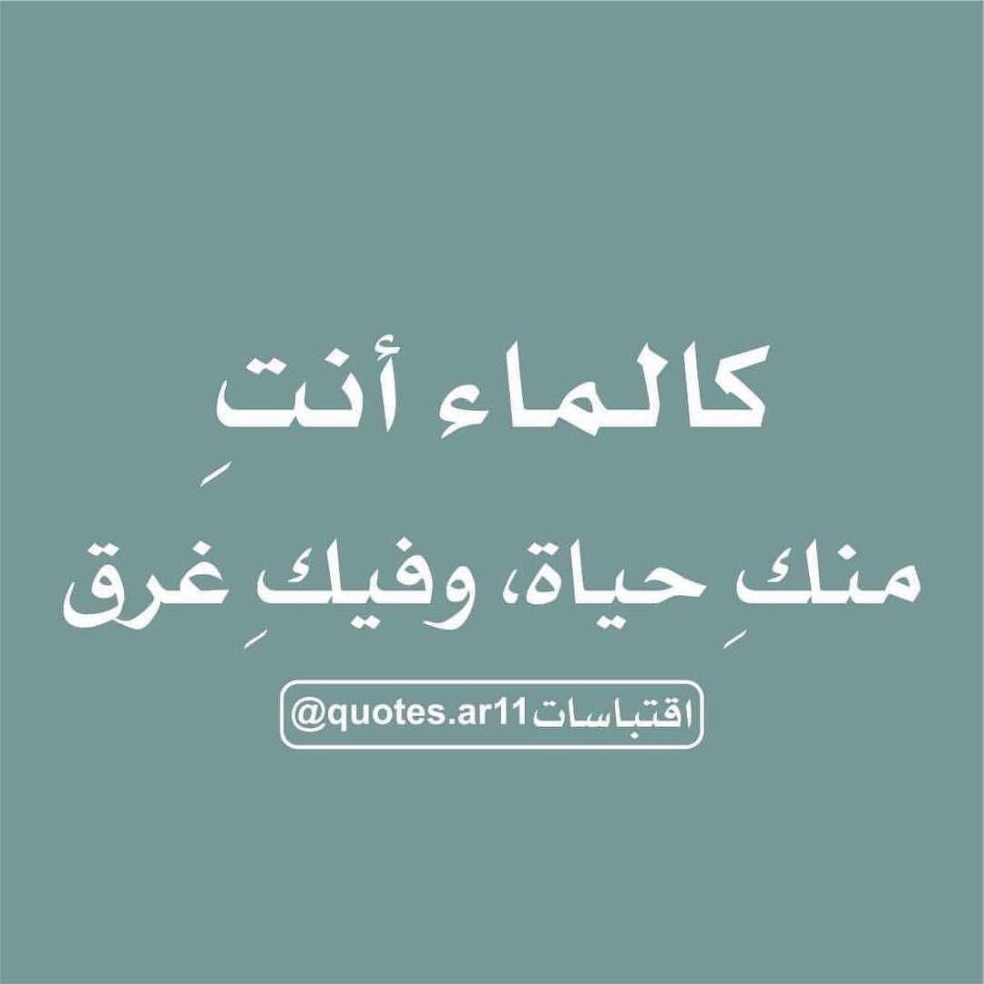 كالماء أنت منك حياة وفيك غرق Words Calligraphy Arabic Calligraphy