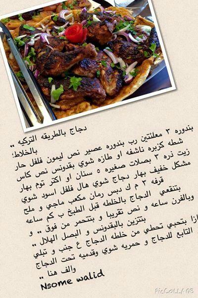 دجاج تركي Cookout Food Egyptian Food Recipes