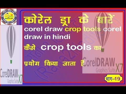 19 corel draw crop tools in hindi - how to learn tool crop using