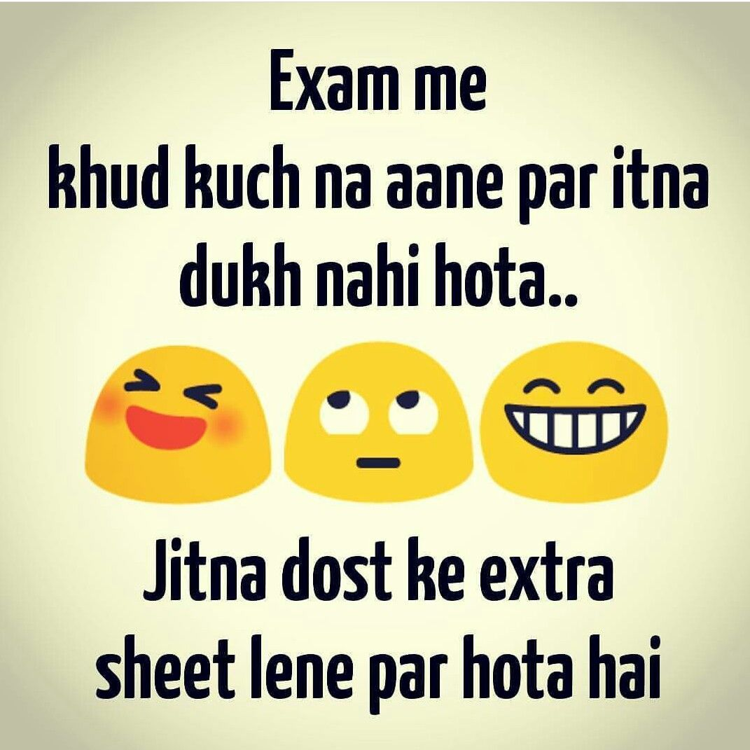 Funny Quotes About School Tests: Pin By Namrada Kanhar On You And Me....Friends Forever
