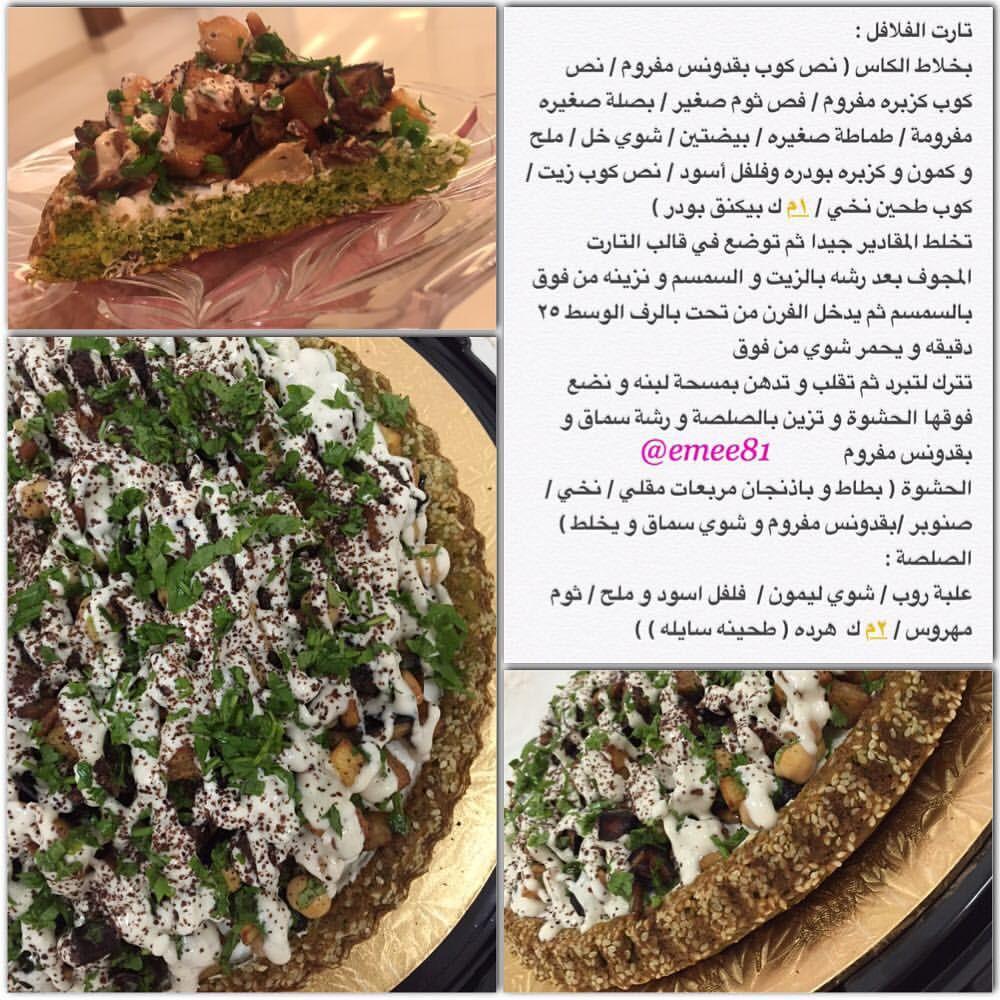 اذكر الله يذكرك On Instagram طريقة تارت الفلافل العجيبه طبعا تقدرون تسوون نفس الطريقه و Cooking Recipes Desserts Outdoor Decor Cooking Recipes