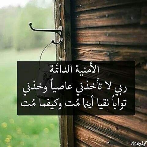 اللهم ارزقنا حسن الخاتمة Cool Words Islam Quran Inner Peace