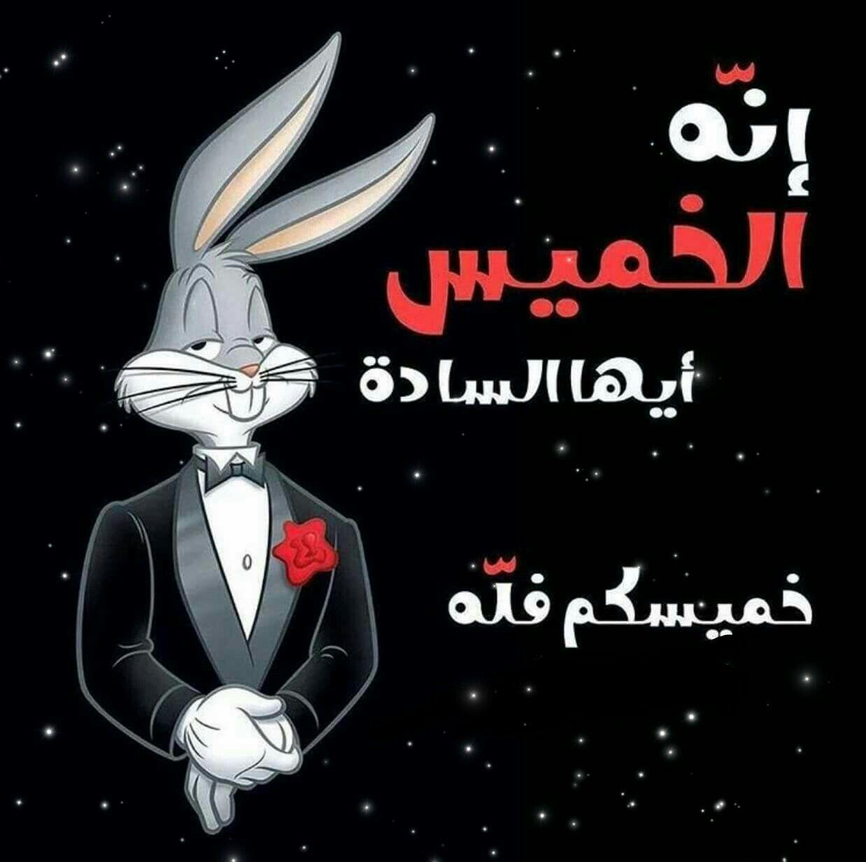الخميس الونيس Funny Arabic Quotes Movie Posters Poster