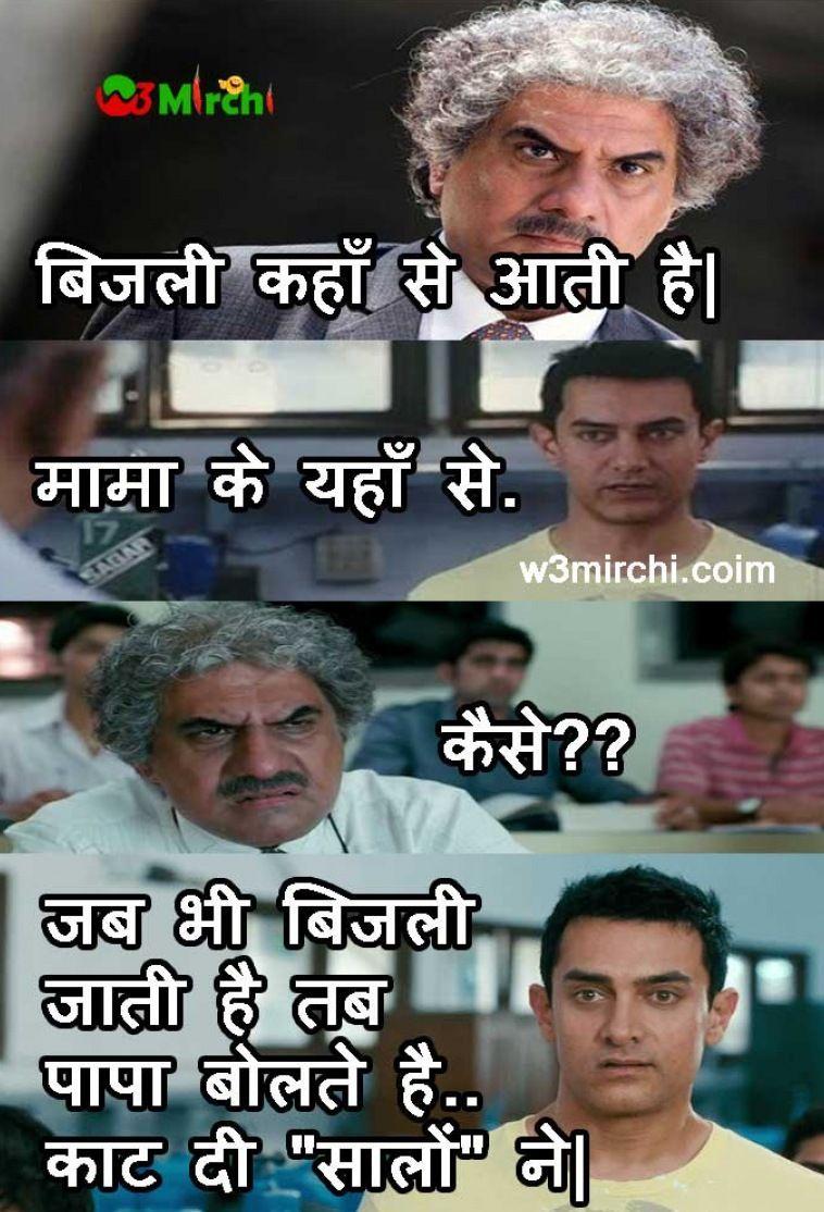 Best School Jokes Ever Funny Teacher Student Jokes Hindi In 2021 Latest Funny Jokes Very Funny Jokes Some Funny Jokes