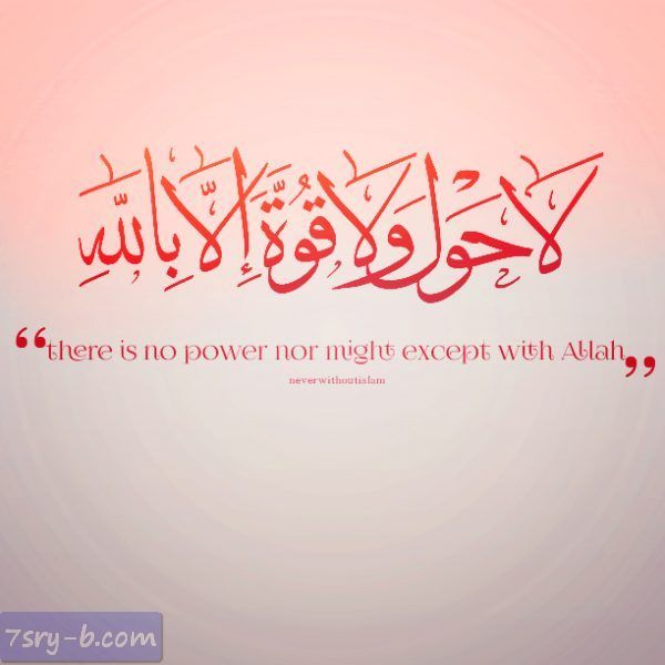 صور لا حول ولا قوة الا بالله صور مكتوب عليها لا حول ولا قوة الا بالله العلي العظيم Islamic Quotes Quran Quotes Quran Verses