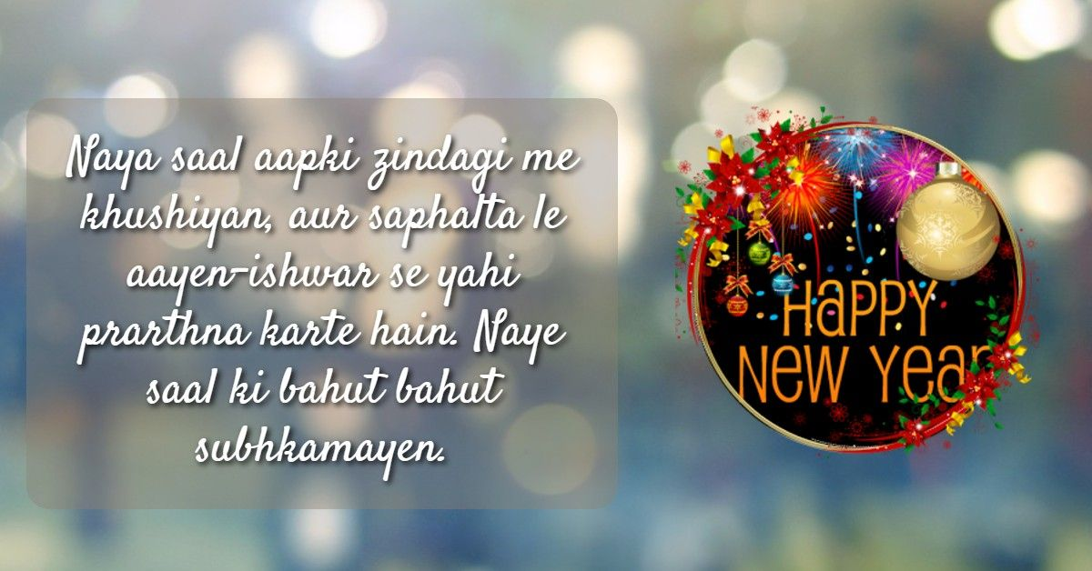 happy new year 2018 shayari Happy new year wishes, Happy