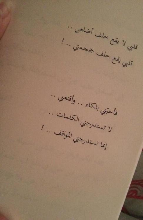لست فتاة حمقاء اصدق ذاك الكلام المعسول فل الحب أكثر من ذاك الحب فعل و موقف و شهامة و إيمان بالطرف الاخر Short Quotes Love Favorite Book Quotes Words Quotes