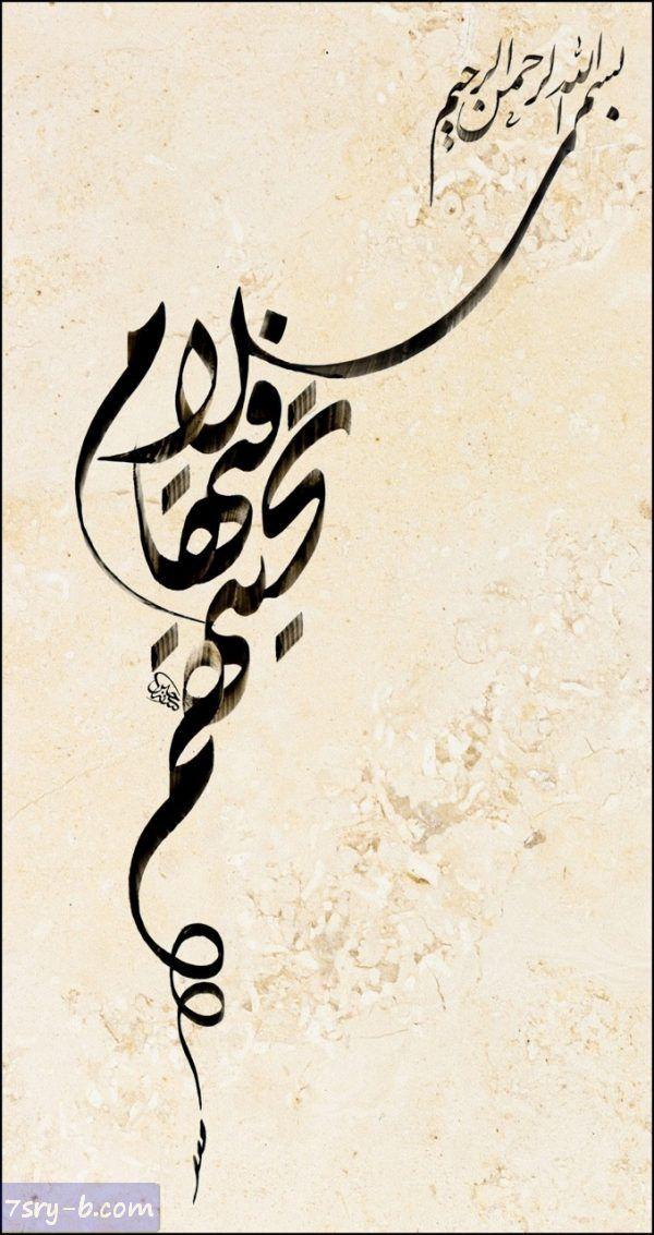 صور مكتوب عليها آيات من القرأن الكريم أجمل صور وخلفيات دينية عليها آية من القرأن الكريم Islamic Calligraphy Calligraphy Art Islamic Caligraphy Art