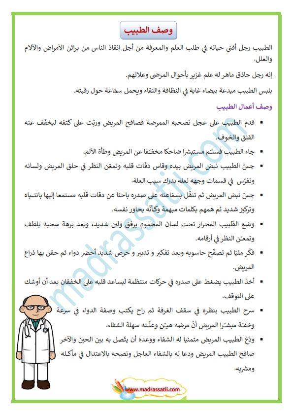وصف الطبيب وصف أعمال الطبيب Madrassatii Com Word Search Puzzle Words Arabic Worksheets