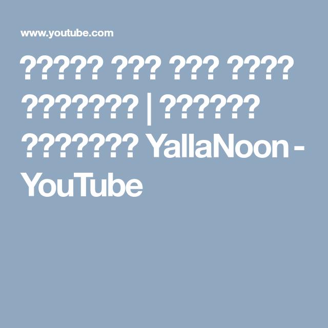كوبون خصم نون احمد البارقي استخدم الكوبون Yallanoon Youtube Weather Screenshot Lockscreen Screenshot Math