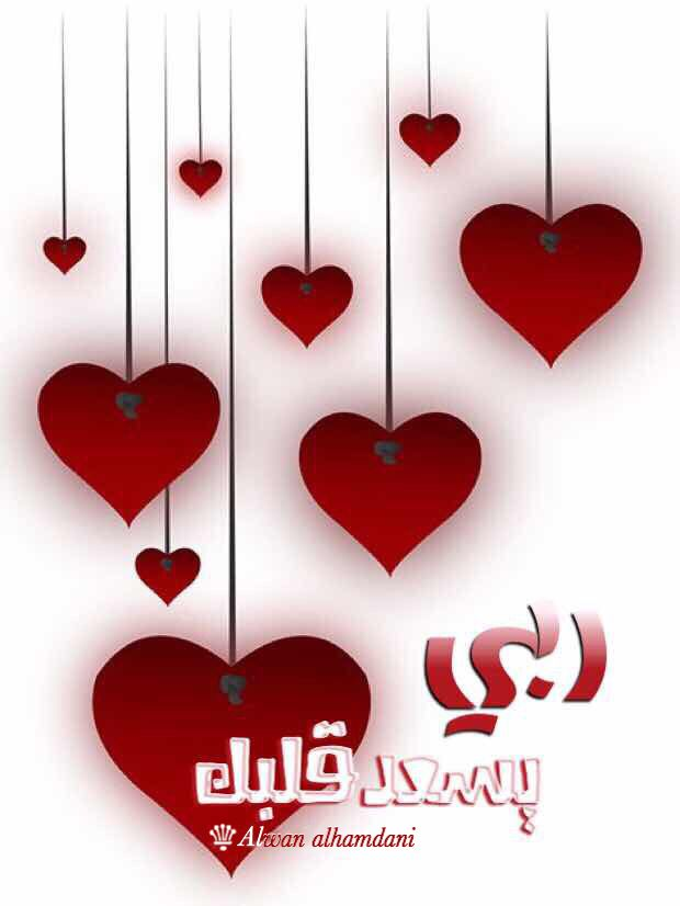 Pin by Alwan Nawal Alhamdani on حكم ومواعظ وادعيه Heart