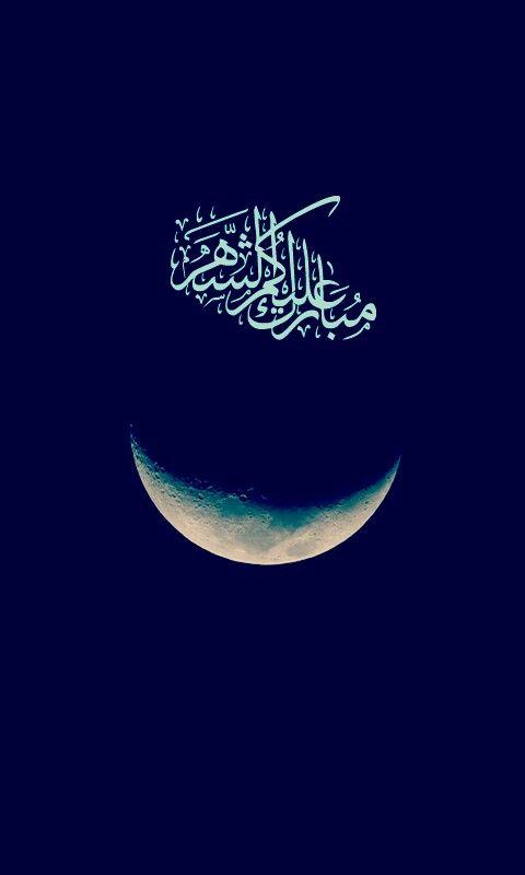 مبارك عليكم الشهر Ramadan Kareem Ramadan Greetings Ramadan