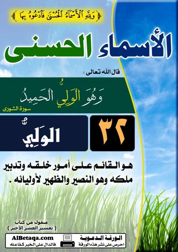 32 الولى أسماء الله الحسنى الله Quran Tafseer Salaah Islamic Images