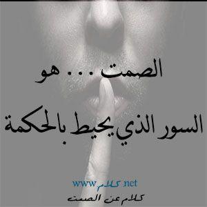 كلام عن الصمت أقوال وعبارات عن الصمت صور عن السكوت Words Qoutes Arabic Calligraphy