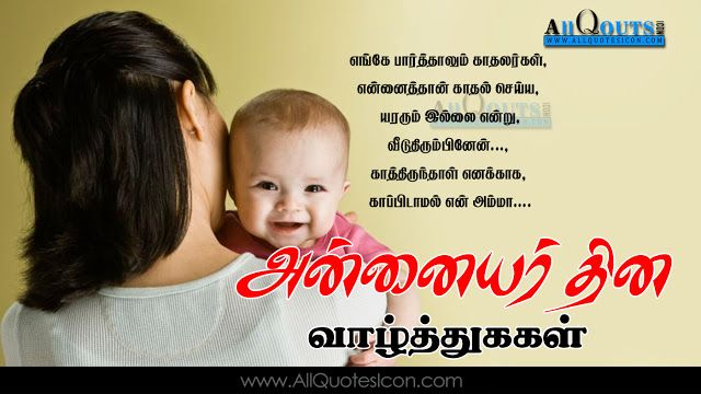 best tamil quotes whatsapp images mothers days day greetings