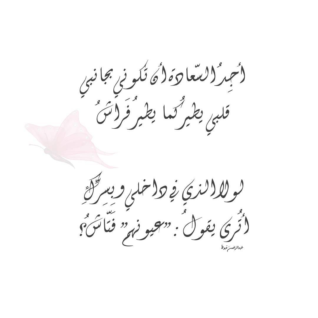Pin By لولو الصغيره On L Instagram Posts Quotes Arabic Quotes