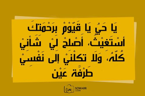 صور مضحكة صور اطفال صور و حكم موقع صور Arabic Quotes Life Hacks Novelty Sign Allah Islam