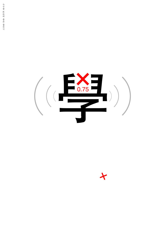 INTRO -누구를 위하여 종은 울리나? 2012. by Gunwoo Kim