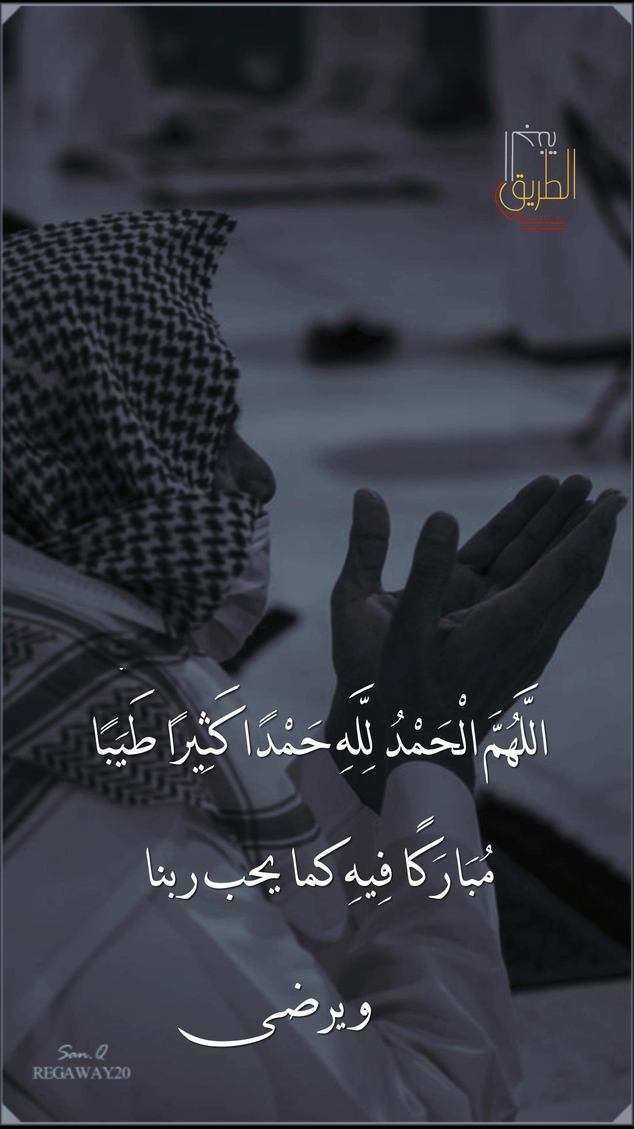 الل ه م ال ح م د ل ل ه ح م د ا ك ث ير ا ط ي ب ا Video In 2021 Beautiful Quran Quotes Quran Quotes Love Quran Recitation
