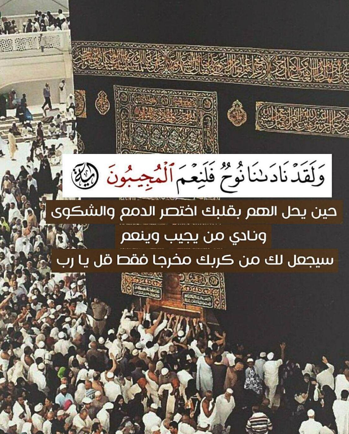 خواطر اسلامية تويتر Quran Book Quran Verses Islamic Information