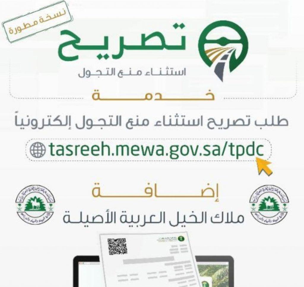 وزارة الزراعة تضيف خدمة طلب تصاريح استثناء منع التجول لملاك الخيل رابط النموذج Arabian Horse Bullet Journal Journal