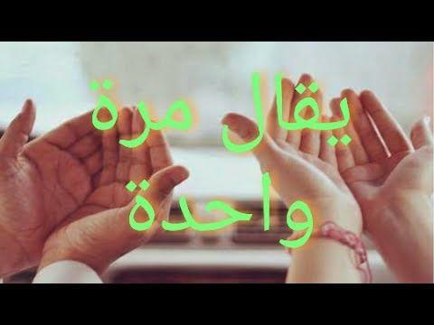 يقال مرة واحدة يفك الكرب والحزن والهم طول حياتك Youtube Youtube Islam Quran Islam