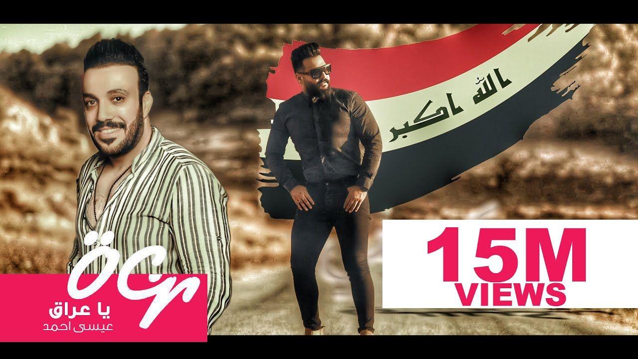 جلال الزين غزوان الفهد بيكيسي 2019 Youtube Movie Posters Poster Historical Figures